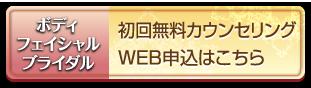 初回カウンセリング・WEB申込はこちら