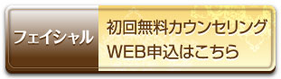 フェイシャル初回無料カウンセリングWEB申込はこちら