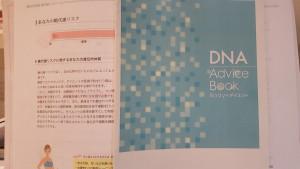 image1-1-jpg-dna