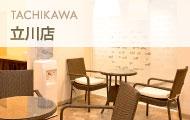 立川店(東京)