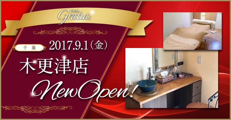 gratia_kisarazu_news