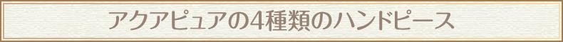 menu_aqua_midashi_03