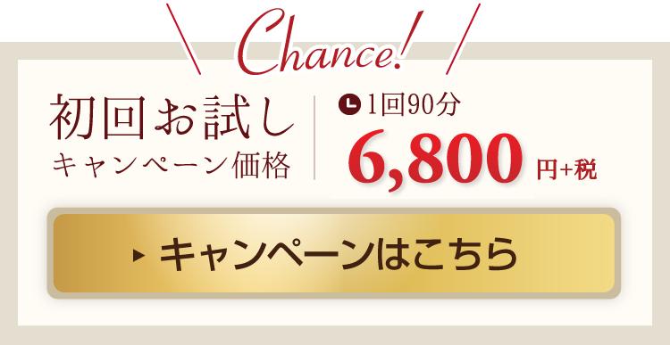 潤美肌コースお試し6,800円キャンペーンはこちら