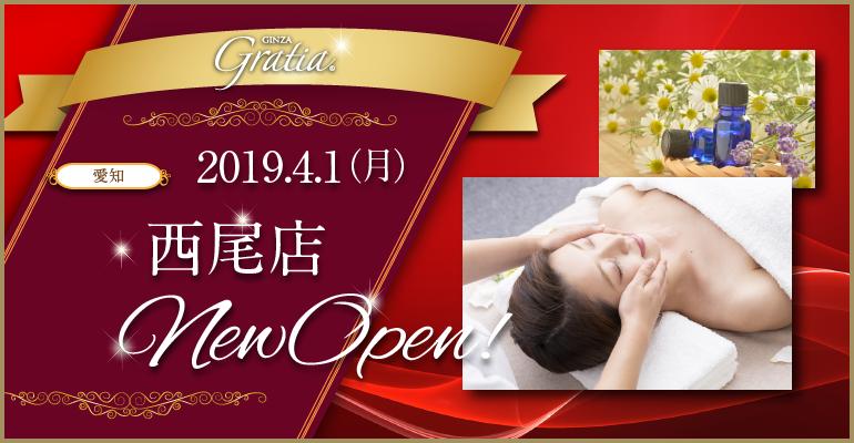 gratia_nishio_news