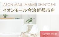 イオンモール今治新都市店(愛媛)