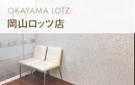 岡山ロッツ店(岡山)