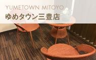 ゆめタウン三豊店(香川)