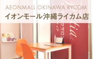 イオンモール沖縄ライカム店(沖縄)