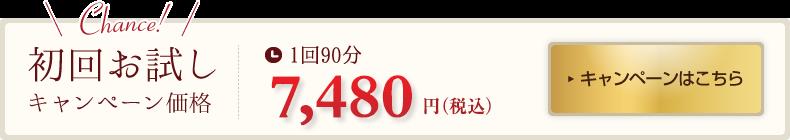 潤美肌コースお試し7,480円キャンペーンはこちら
